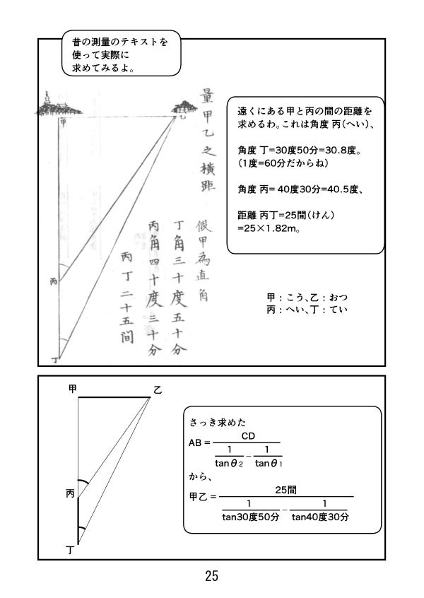昔の測量のテキストで遠くにある甲乙間の距離を近くの測定値から計算で求める
