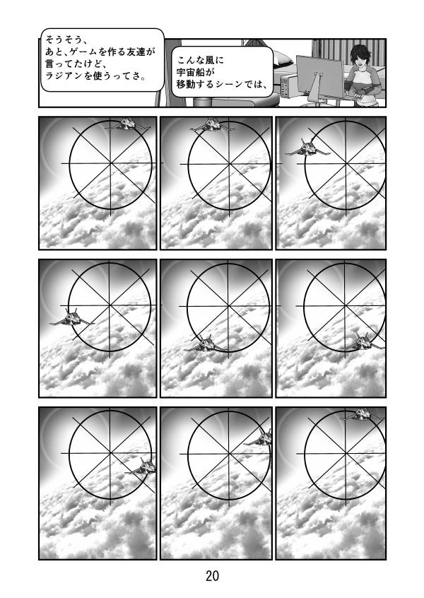 例えば、宇宙船が円運動をする