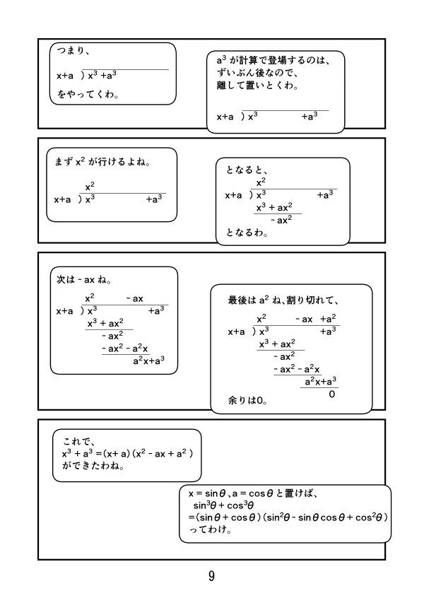 多項式の割り算をやってみる